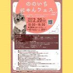 ののいち にゃんフェス 石川県野々市 猫イベント